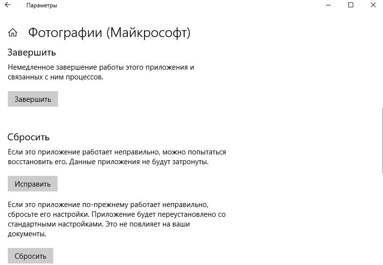 Kak-sbrosit-prilozhenie-fotografii-Windows-10.png
