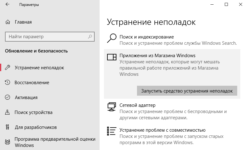 Kak-pereregistrirovat-prilozhenie-fotografii-Windows-10.png