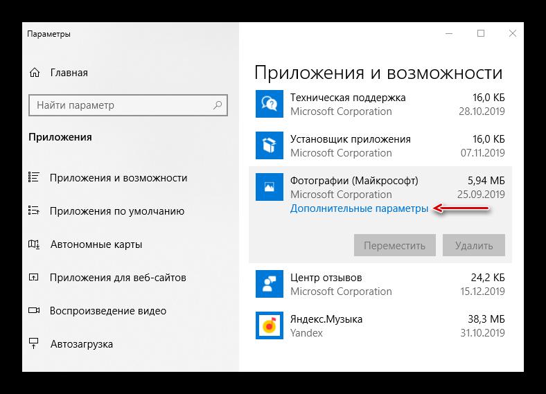 vhod-v-dopolnitelnye-parametry-prilozheniya-dlya-prosmotra-fotografij.png