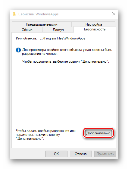 vhod-v-dopolnitelnye-nastrojki-bezopasnosti-papki-windowsapps.png