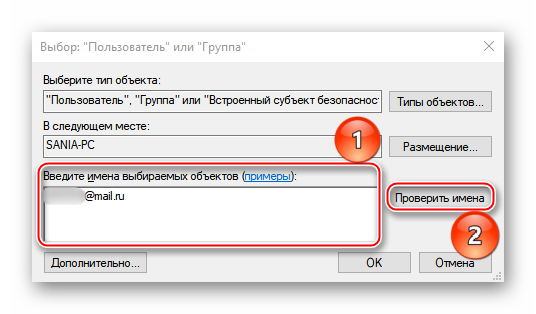 vybor-polzovatelya-dlya-polucheniya-dostupa-k-papke-windowsapps.png