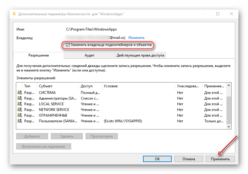 poluchenie-dostupa-k-papke-windowsapps.png