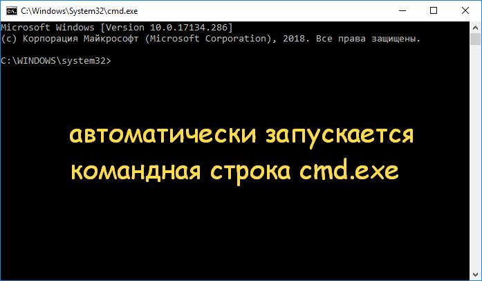 командная-строка-cmd.exe_.png