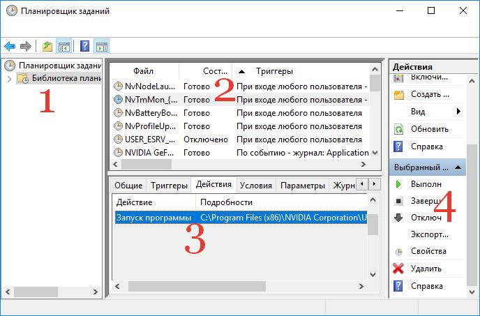 планировщик-задач-Windows-10.png