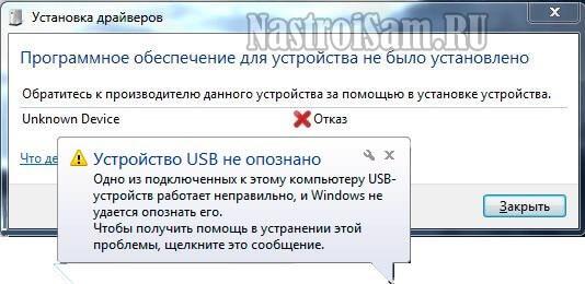 unknown-usb-device.jpg
