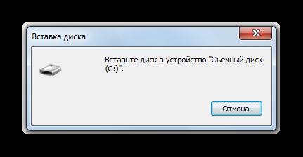 Informatsionnoe-okoshko-opoveshhayushhee-o-probleme-s-otkrytiem-fleshki-v-Windows-7.png