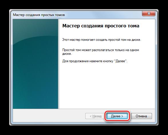 Privetstvennoe-okno-Mastera-sozdaniya-prostogo-toma-v-osnastke-Upravlenie-diskami-v-Windows-7.png