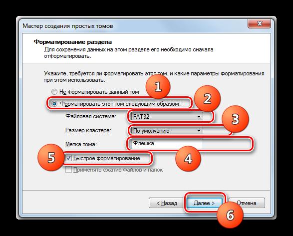 Formatirovanie-fleshki-v-okne-Mastera-sozdaniya-prostogo-toma-v-osnastke-Upravlenie-diskami-v-Windows-7.png