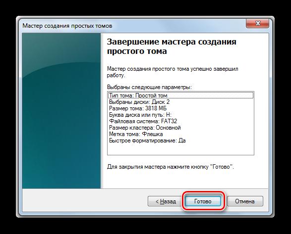 Zavershenie-raboty-v-okne-Mastera-sozdaniya-prostogo-toma-v-osnastke-Upravlenie-diskami-v-Windows-7.png