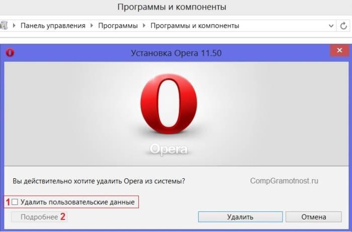 udalit-Operu-s-kompjutera-Windows-8.jpg