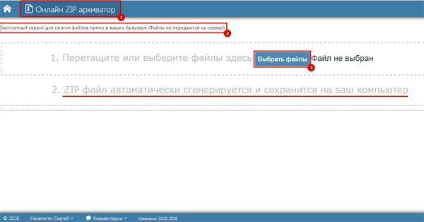 online-arhive.jpg