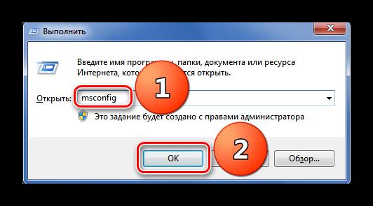 Okno-Vyipolnit-v-Vindovs-7-1.png