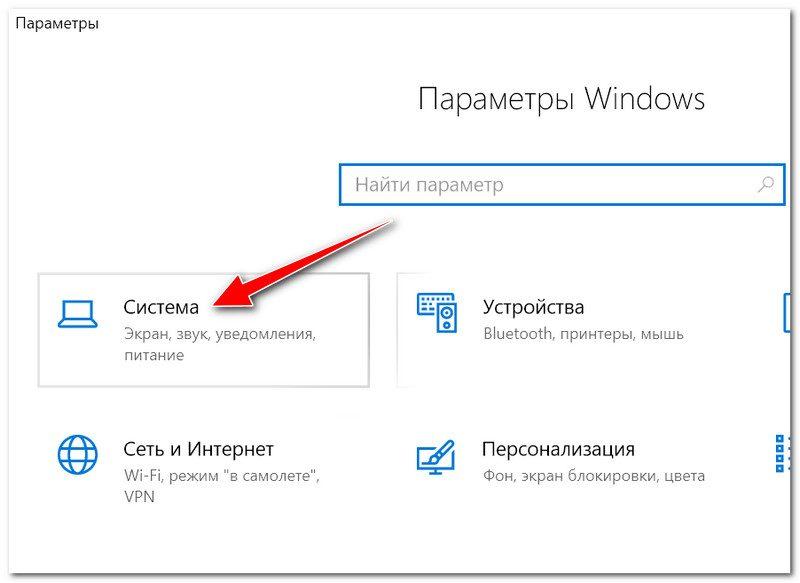 Parametryi-Windows-sistema-800x583.jpg