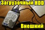 Zagruzochnyiy-vneshniy-HDD.png