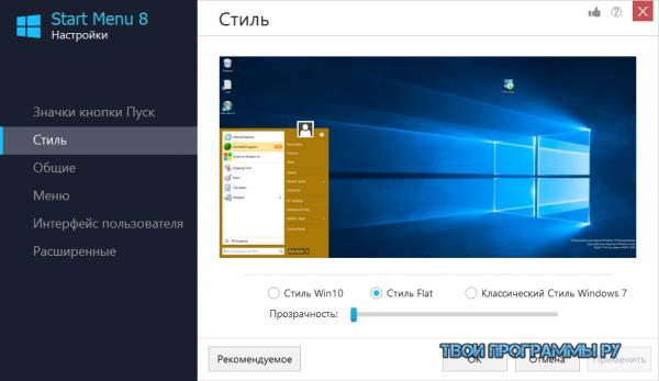 start-menu-8-2-600x347.png