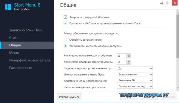 start-menu-8-4-600x347.png