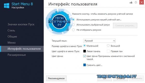 start-menu-8-5-600x346.png