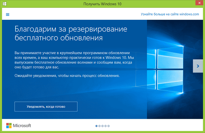 get-windows-10-notification.png