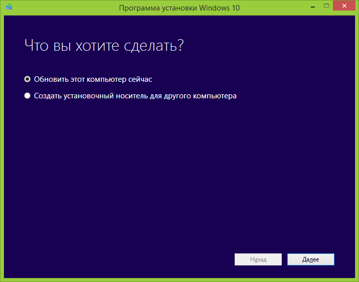 update-windows-10-now.png