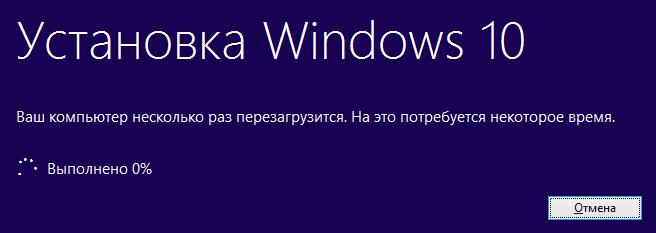 windows-10-update-installing.png