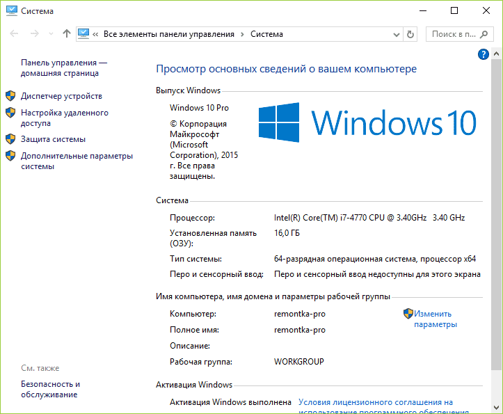 windows-10-update-activated.png