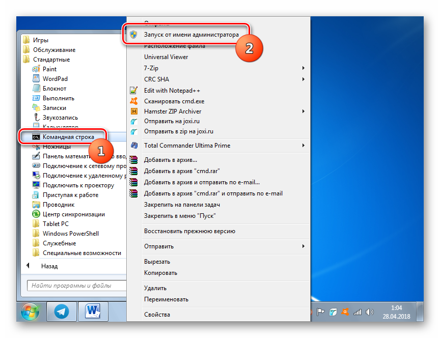 Zapusk-Komandnoy-stroki-ot-imeni-administratora-cherez-menyu-Pusk-v-Windows-7-1.png