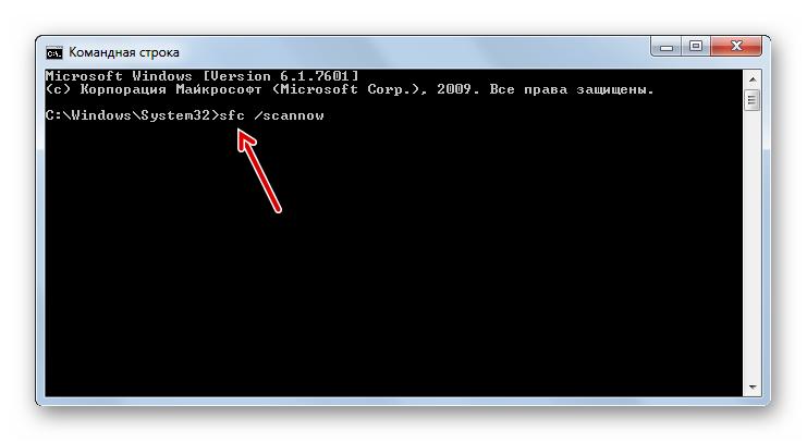 Zapusk-utilityi-SFC-dlya-skanirovaniya-sistemyi-na-predmet-nalichiya-povrezhdennyih-faylov-v-Komandnoy-stroke-v-Windows-7.png