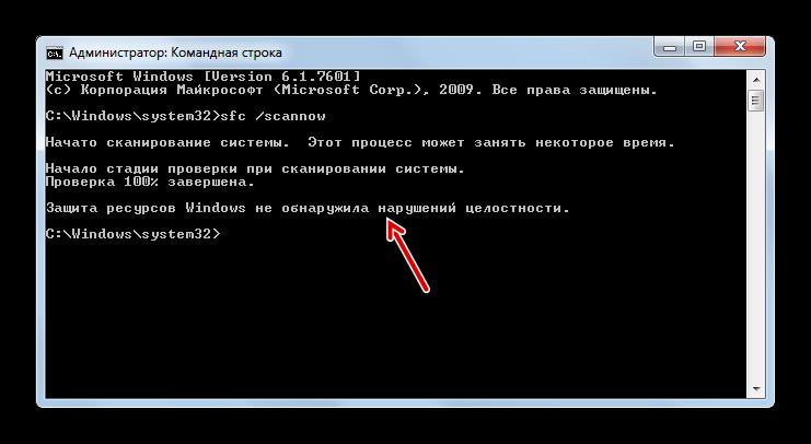 Skanirovanie-sistemyi-na-predmet-poteri-tselostnosti-sistemnyih-faylov-s-pomoshhyu-utilityi-SCF-zaversheno-i-ne-vyiyavilo-neispravnostey-v-Komandnoy-stroke-v-Windows-7.png