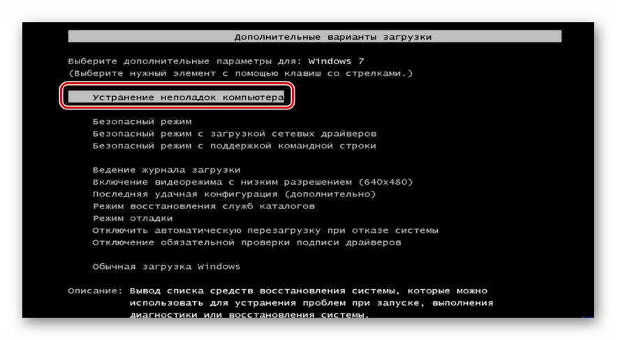 Perehod-v-sredu-vosstanovleniya-sistemyi-iz-okna-vyibora-tipa-zapuska-v-Windows-7.png