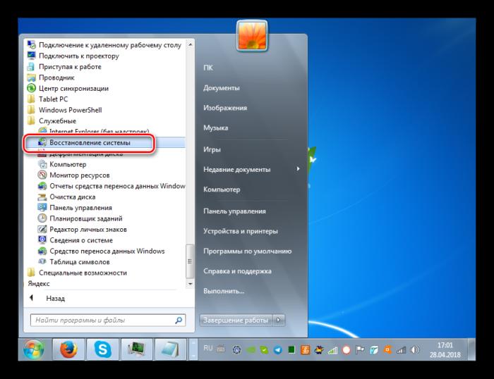Zapusk-sistemnoy-utilityi-vosstanovleniya-sistemyi-cherez-menyu-Pusk-v-Windows-7.png