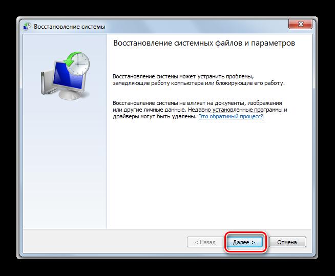 Startovoe-okno-sistemnoy-utilityi-dlya-vosstanovleniya-sistemyi-v-Windows-7.png