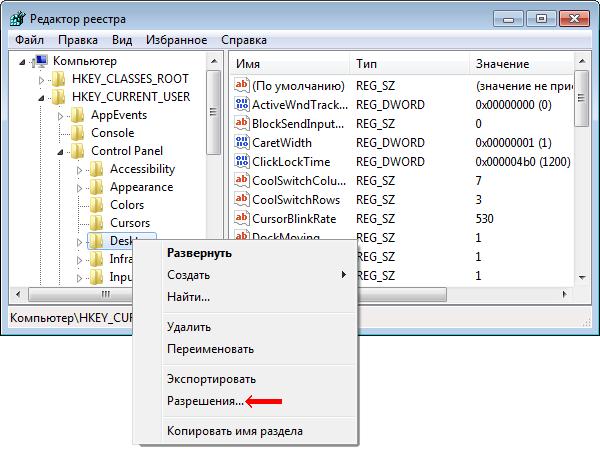 izmenenie-oboev-windows-starter1.png