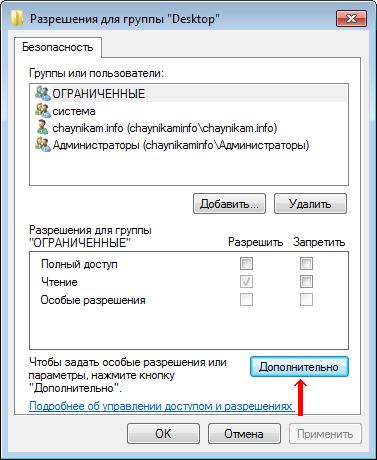 izmenenie-oboev-windows-starter2.png