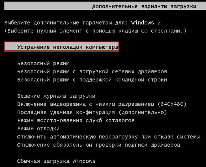 menyu-vybora-rezhima-zapuska-720x583.png