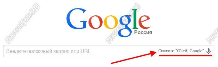 okay-google-on-pc-04.jpg