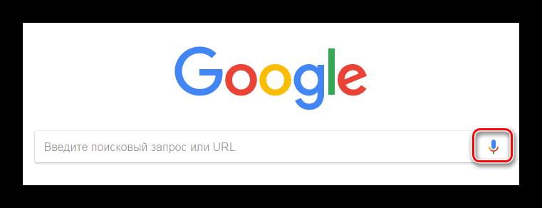 Golosovoy-poisk-v-Google-Chrome.png