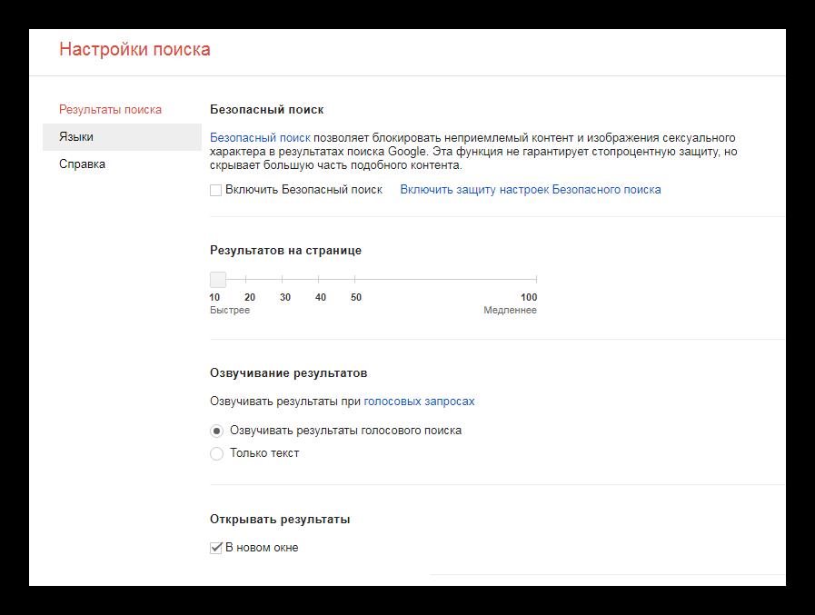 Nastroyka-poiska-Google-Chrome.png
