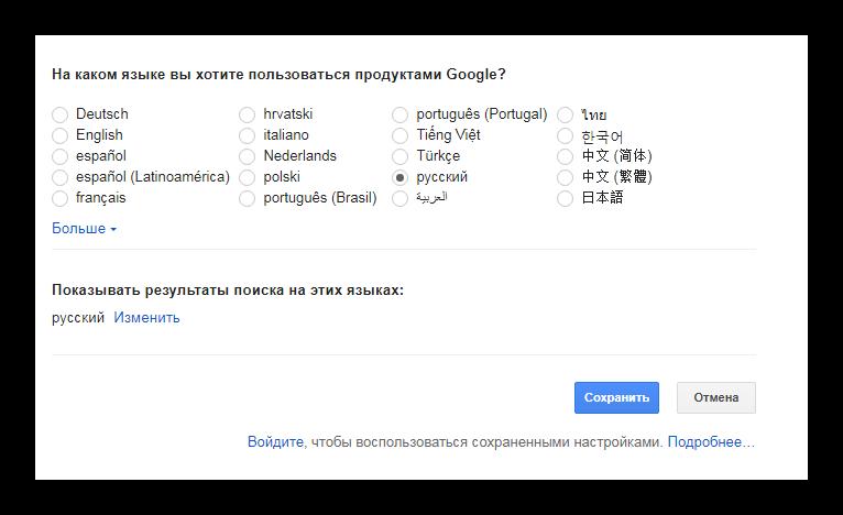 YAzyik-poiska-Google-Chrome.png