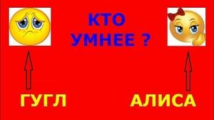 ok_goole_vs_yandeks_alisa.jpg