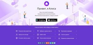 alisa_android.jpg
