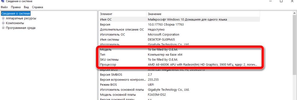 protsessor-svedeniya-o-sisteme-1024x345.png