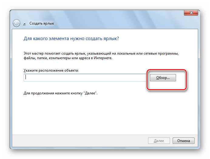 Perehod-v-okno-obzora-faylov-i-papok-v-okne-sozdaniya-yarlyika-v-Windows-7.png