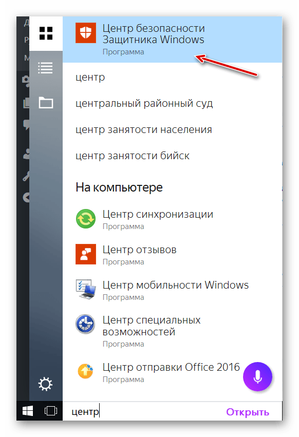 Tcenter-bezopasnosti-v-Windows-10.png