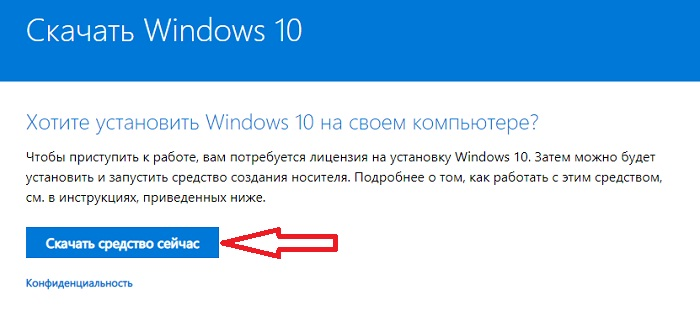 How_to_download_Windows_10_1.jpg