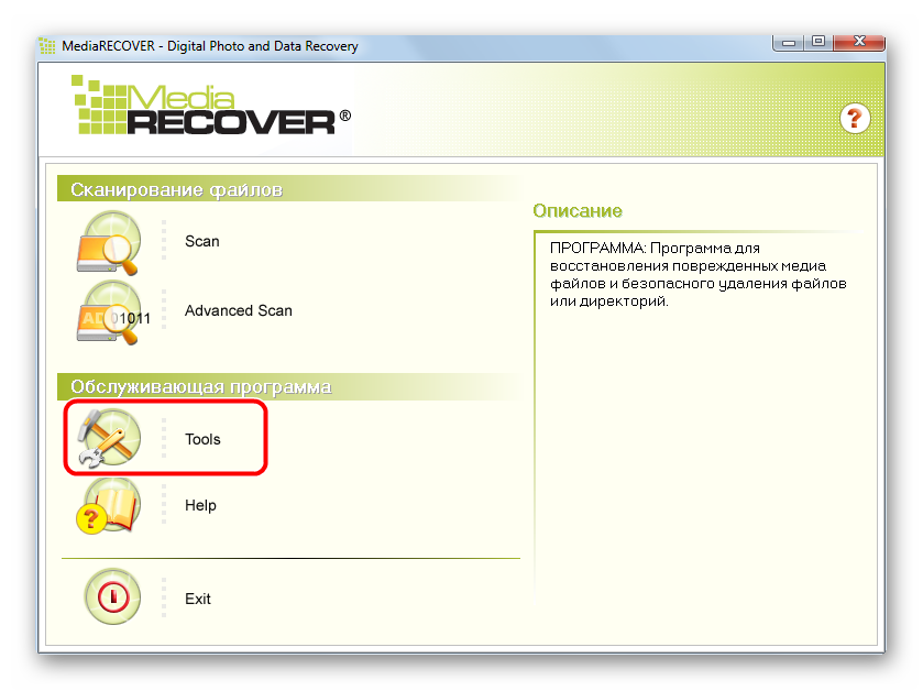 okno-programmyi-MediaRECOVER.png