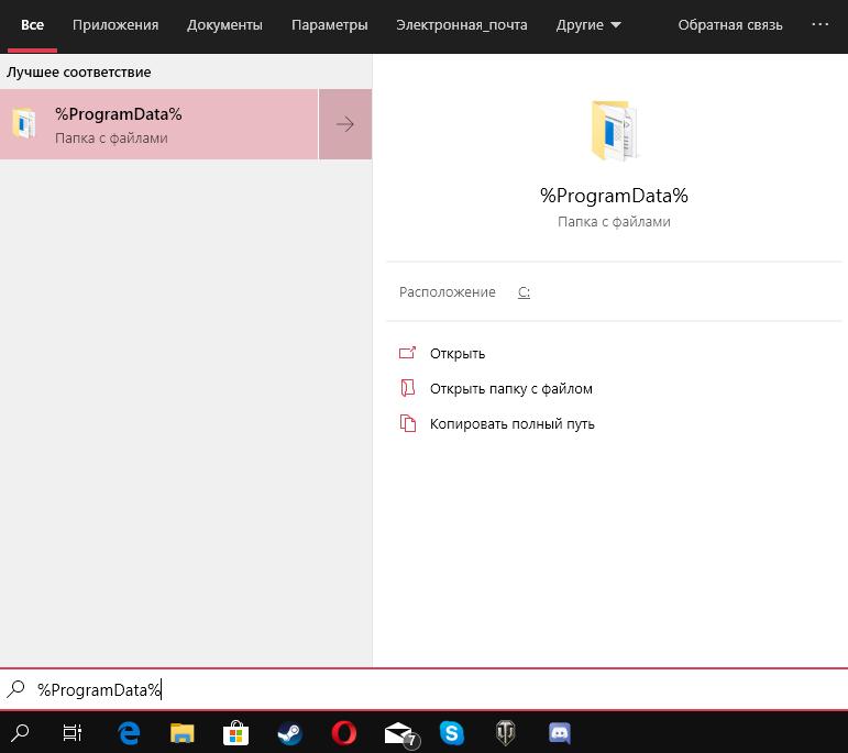 kak-najti-programdata-windows-10.png