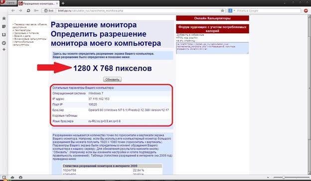 1753534612-opredelenie-razresheniya-monitora.jpg