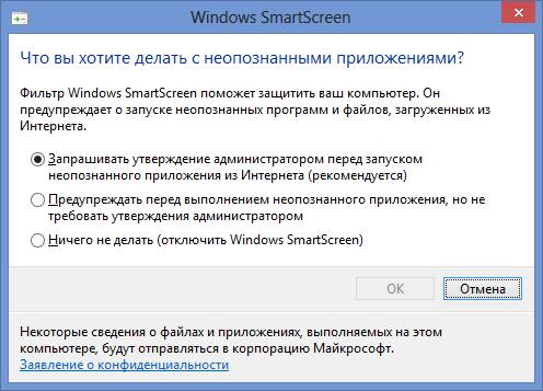 windows-smartscreen-settings.png