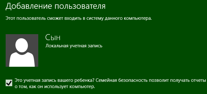 family-security-windows-8.png