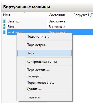 hyperv_machine_8.png